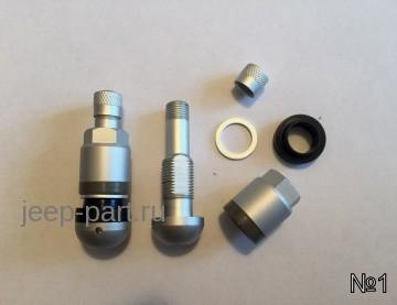 Ремонтный комплект для датчика давления шин N1