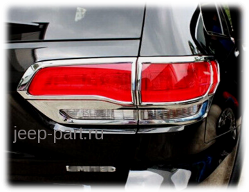 Накладки на задние фонари хром  Jeep Grand Cherokee 2013-2015